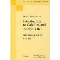 微积分和数学分析引论(英文版)(第2卷 第1册)