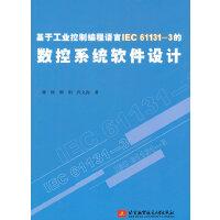 基于工业控制编程语言IEC 61131-3的数控系统软件设计