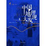 中国地理大发现(增订本)