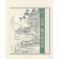 六一诗话 温公续诗话--中华经典诗话 【正版书籍】