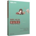 """MR.HUA创业手记(独特""""华式""""思维理念逆袭外贸劣势,创造商业机遇,给每位草根创业者提供可借鉴、复制的创业思路)"""