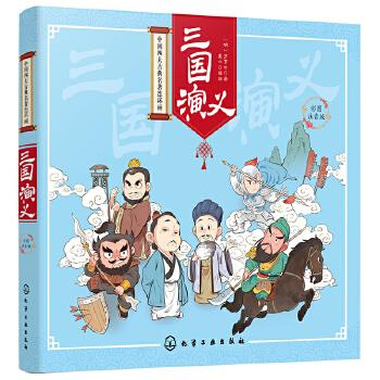 中国四大古典名著连环画--三国演义(彩图注音版)中国四大古典名著连环画——三国演义