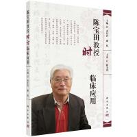 陈宝田教授时方临床应用