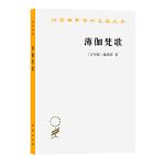 薄伽梵歌(汉译名著本12)