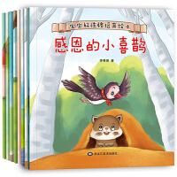 全8册儿童管理情绪绘本宝宝书籍亲子绘本0-3岁宝宝好性格培育绘本 宝宝故事书3-6岁儿童绘本2-3岁儿童3-6周岁书漫画图画书籍
