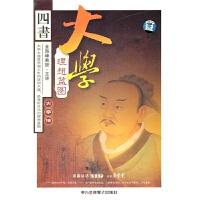 四书大学理想蓝图(大学传)(6VCD)