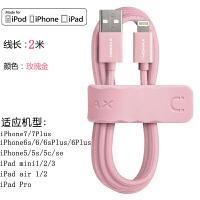 momax摩米士iPhone6数据线6s苹果5认证5s手机iPad充电器线加长2米