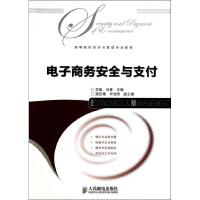 电子商务安全与支付(高等院校经济与管理专业教材) 李飒//刘春