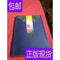 [二手旧书9成新]鄂尔多斯婚礼【铜版纸彩印】 /吉格定 编著 内蒙