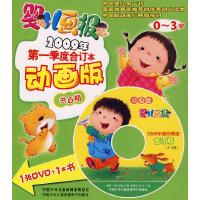 婴儿画报2009年第一季度合订本(动画版)(1DVD+1书)(0-3岁)