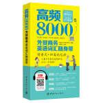 高频8000外贸商务英语词汇随身带