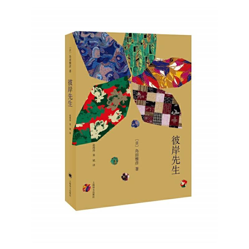 彼岸先生 芥川奖评委、日本后现代主义文学旗手向夏目漱石致敬之作,泉镜花文学奖获奖作,平成版的《心》。