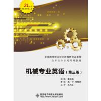 机械专业英语(第三版)(高职)