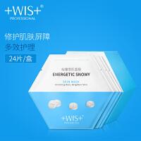 WIS能量雪肌面膜24片 补水保湿提亮肤色控油改善暗黄清洁男女士学生贴