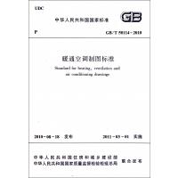 暖通空调制图标准(GB\T50114-2010)/中华人民共和国***标准 中华人民共和国住房和城乡建设部