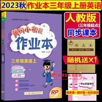 黄冈小状元作业本三年级上册英语新修订人教版2021秋