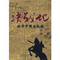 决战地:探寻中国古战场