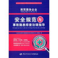 商贸服务企业安全规范与事故隐患排查治理指导