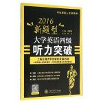 2016新题型大学英语四级听力突破