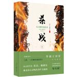 茶战2:东方树叶的传奇