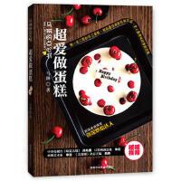 封面有磨痕 马琳的点心书 超爱做蛋糕 马琳 9787535783066 湖南科技出版社 正品 枫林苑图书专营店