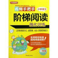 名师手把手小学语文阶梯阅读强化训练(1年级)/方洲新概念