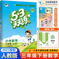 53天天练三年级下册数学人教版RJ 2021春新版