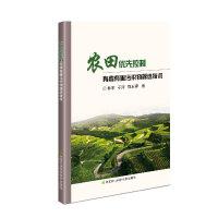 农田优先控制有毒有害污染物筛选技术 中国农业科学技术出版社