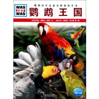 什么是什么:鹦鹉王国(平)