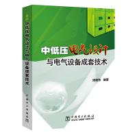 中低压电气设计与电气设备成套技术