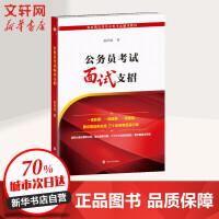 公务员考试面试支招 四川人民出版社