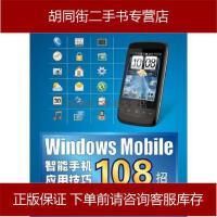 【二手旧书8成新】Windows Mobile智能手机应用技巧招 段毅 机械工业 9787111294641