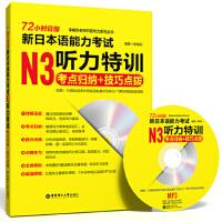72小时征服 新日本语能力考试N3听力特训:考点归纳+技巧点拨(附赠MP3光盘)