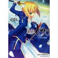 命运 Fate/Zero(3) 王たちの狂宴 (星海社文��)