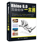 Rhino 6.0中文版完全自�W一本通
