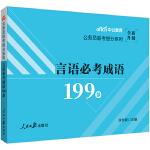 公��T�考用�� 中公2020公��T�考提分系列言�Z必考成�Z199�l(全新升�)