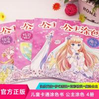 公主涂色 共4册 梦幻古典新娘美少女涂色儿童图画书芭比填色本 女孩益智游戏 填颜色的书