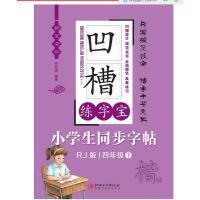凹槽练字宝 小学生同步字帖 四年级 (下)