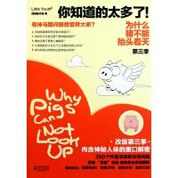 为什么猪不能抬头看天(第3季你知道的太多了) 熊猫翻书馆