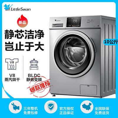 LittleSwan 小天鹅 TD100V21DS5 10公斤 洗烘一体机 2888元包邮
