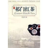 【二手旧书九成新】祁门红茶 程启坤 9787807401384 上海文化出版社