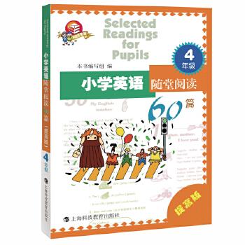 小学英语随堂阅读60篇(提高版) 四年级