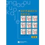 汉语普通话语音图解课本 学生用书(修订版)
