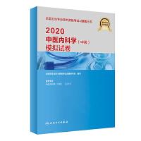 2020中医内科学(中级)模拟试卷