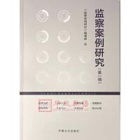 正版 《监察案例研究》(第一辑) 中国方正出版社 2018年新版