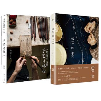 诚实的手艺+手艺与禅心:寻找中国匠人之旅(全2册)为中国的手艺复兴助力;挖掘中国版的手艺美学匠人书籍畅销,团购优惠哦