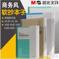 笔记本 晨光记事本A6/A5/B5/A4学习办公软抄本厚本子学生笔记本作业本10本