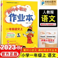 黄冈小状元作业本一年级上册语文 2021秋部编人教版同步练习册