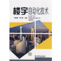 楼宇自动化技术 9787508380537 陈志新,张少军 中国电力出版社