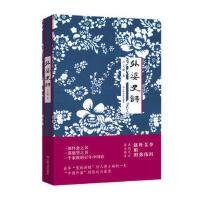 外婆史诗(货号:X1) 卢文丽著 9787532157327 上海文艺出版社书源图书专营店